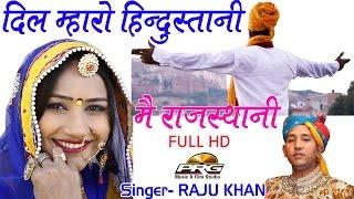 Dil Mharo Hindustani - Mein Rajasthani Rajasthani | Desh Bhakti Geet | Raju Khan | Rajasthani Song