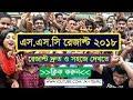 এসএসসি ২০১৮(SSC) পরীক্ষার রেজাল্ট/ফলাফল দেখুন | সারা বাংলাদেশে ৬মে ২০১৮
