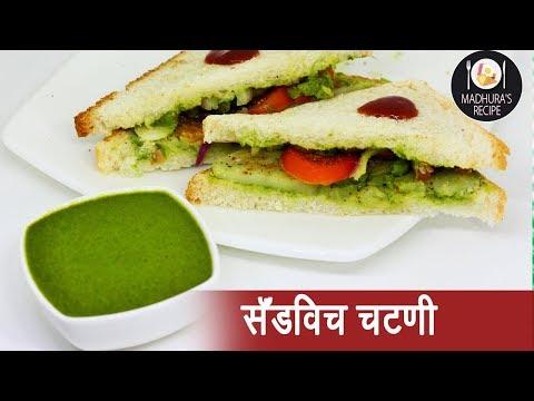 दाटसर सँडविच चटणी  | Thick Sandwich Chutney | MadhurasRecipe | Ep - 385