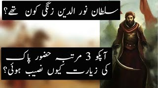 History of Greatest Islamic Warrior Sultan Noor Uddin Zangi | Urdu / Hindi