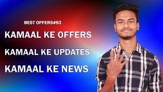 ABPB Shut Down, Airtel UPI Offer, Paytm UPI Offer, Phonepe Offer, Special Surprise, Best Offers 2019