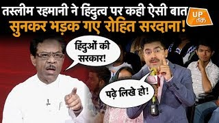 LIVE शो में तस्लीम रहमानी ने बोल दी ऐसी बात कि रोहित सरदाना को आया ग़ुस्सा! | UP Tak