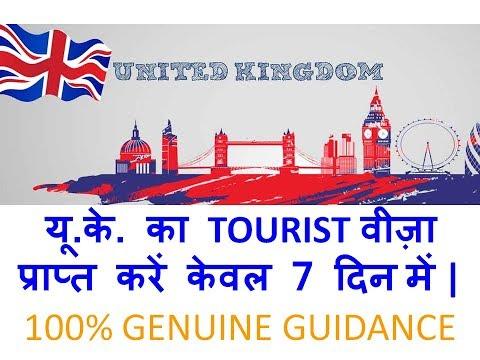 HOW TO GET UK TOURIST VISA 100 % GENUINE GUIDANCE | U.K टूरिस्ट वीज़ा कैसे प्राप्त करें