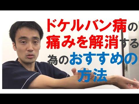 【ドケルバン病 マッサージ】親指の痛みを解消する為のおすすめの方法|兵庫県西宮市ひこばえ整骨院・整体院