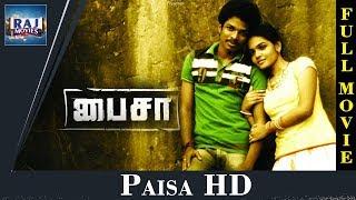 Paisa Full Movie | HD | Tamil Romantic Movie | Sriram | JV | Raj Movies