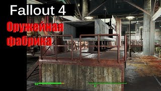 Fallout 4 - Оружейная фабрика / The Mechanist's lair