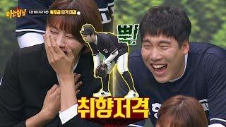 [취향 저격] 생애 첫 경험 '연예인 방귀'에 숨넘어가는 유인영(Yu In Young)&김현수(Kim Hyun Soo) 아는 형님(Knowing bros) 56회