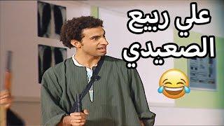 عشر دقائق من الضحك مع علي ربيع الصعيدي 😂 تياترو مصر شوف دراما