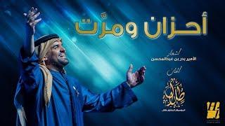 حسين الجسمي - أحزان ومرت (حصرياً) | 2019