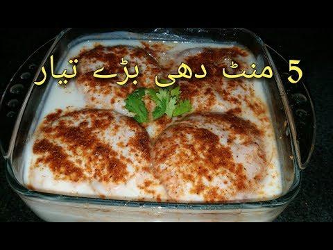 Dahi Baray Recipe | Recipes for iftar