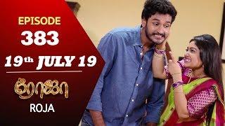 ROJA Serial | Episode 383 | 19th July 2019 | Priyanka | SibbuSuryan | SunTV Serial |Saregama TVShows