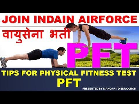 PFT (PHYSICAL FITNESS TEST) वायुसेना शारीरिक फिटनेस परीक्षण PFT पूरी जानकारी