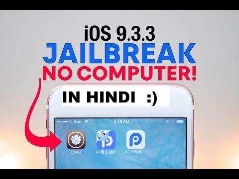 (HINDI) Jailbreak IOS 9.3.3 No Computer EASIEST WAY Updated Guide by Harsh Sharma