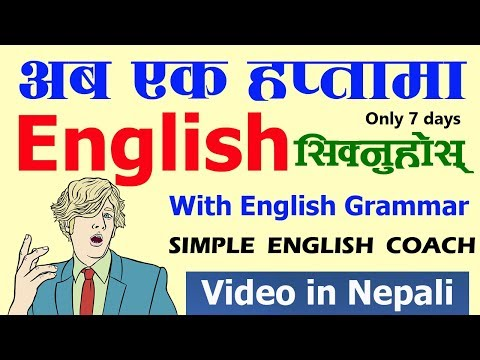 How To Learn Spoken English And English Grammar Quickly [in Nepali]