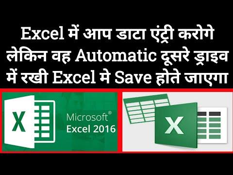 Excel में आप डाटा एंट्री करोगे लेकिन वह Automatic दूसरे ड्राइव में रखी Excel मे Save होते जाएगा