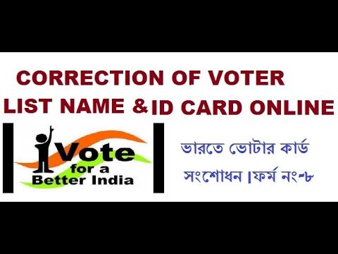 How To CORRECTION Voter Id Name/DOB/Address/Image Online Easily WITHFORM NO-8(;BANGLA TUTORIALS)