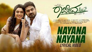 Nayana Nayana - Lyrical | Rajeeva IAS | Anuradha Bhat | Mayur Patel, Akshata | Flying King Manju