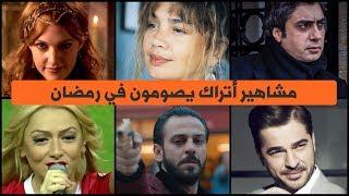 10 مشاهير أتراك يصومون في رمضان - ستنصدم من القائمة 2018 HD