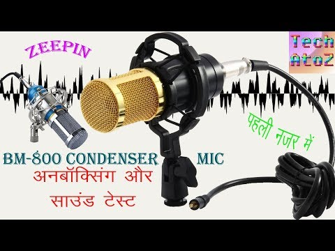 [हिंदी] BM 800 Mic : Unboxing and Sound Test (Hindi)| Without Phantom Power