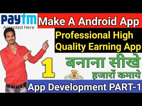 How To Make Android App || Create Android App for Earn Paytm Cash || App Development  PART-1 Mobile