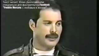 Интервью Фредди Меркьюри 1983 г. Лизе Робинсон. Новый закадровый перевод
