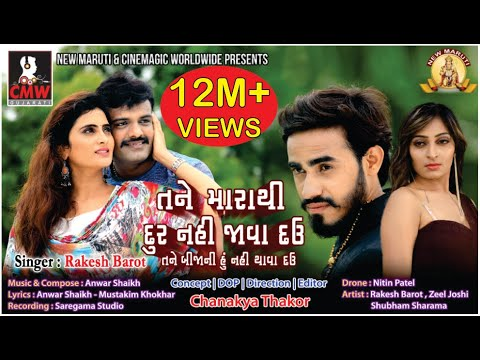 Xxx Mp4 Rakesh Barot Quot Tane Mara Thi Dur Nai Java Dau Quot VIDEO SONG New Gujarati Song CMW Gujarati 3gp Sex