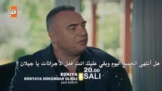 قطاع الطرق الموسم الثاني اعلان الحلقة 30 مترجم
