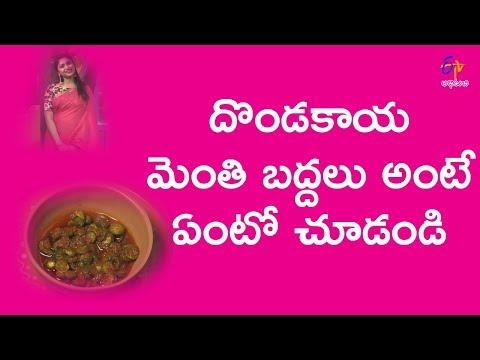 Dondakaya menthi badhalu | Amma Chethi Vanta | 21st March 2018 | Full Episode | ETV Abhiruchi