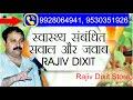 Rajiv Dixit Chikitsa Ayurveda