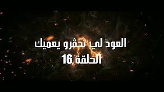 Ahwal Anas Episode 16 - (أحوال الناس الحلقة 16 (العود لي تحقرو يعميك