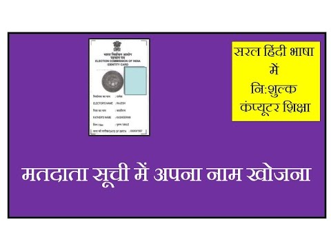 How to Search Your Name in Voter List in Hindi, Matdata Suchi Me Apna Naam Khojna