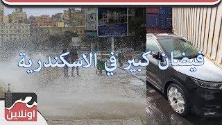 فيضان كبير في الاسكندرية وتحطم عقارات وسيارات بسبب العواصف