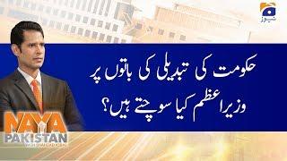 Naya Pakistan | 19th January 2020 | Part 1