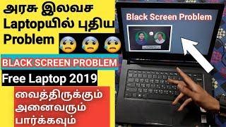 Solved) Lenovo govt laptop boot problem - PakVim net HD Vdieos Portal