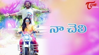 NA CHELI | Telugu Independent Film 2017 | Directed by Srikanth Annavarapu | #IndependentFilms