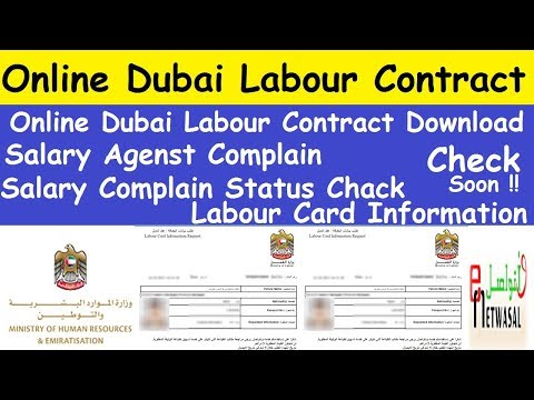 What is Labour Contract l Online UAE Dubai Labour Contract Download l Online Check Labour Cards