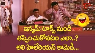 Ali Comedy Scenes | Telugu Movie Comedy Scenes Back To Back | NavvulaTV