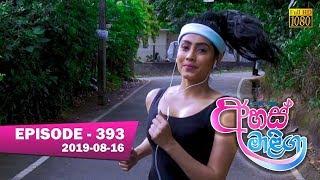 Ahas Maliga | Episode 393 | 2019-08-16