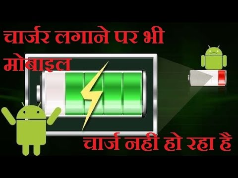 MOBILE BATTERY NOT STORE / BACKUP PROBLEM AND SOLUTION IN [ HINDI-हिंदी ] 2017 HOW TO REPAIRING