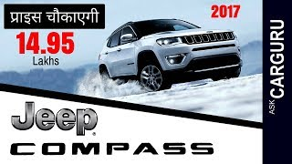 2017 Jeep Compass, Pricing Explain by CARGURU, होशियार Creta, Duster, Terrano, Tucson, Hexa, Xuv500,