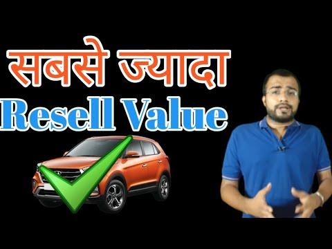 किस कार की रीसेल वैल्यू ज्यादा है? Top resell value car in india