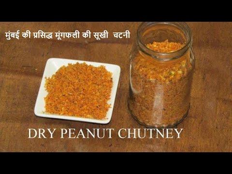 Maharashtrian Dry Peanut Chutney ||ड्राई मूंगफली की चटनी || मुंबई की प्रसिद्ध चटनी