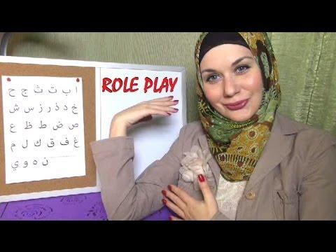 ASMR Video. Role play. الدرس العربية  Teacher. Lesson Arabic. ASMR Sound 3D. Relaxing Female Voice.