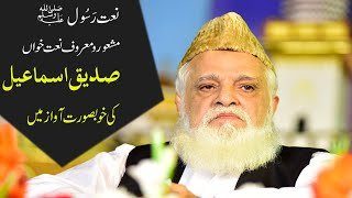 Siddique Ismail Mix Naat