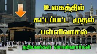 இது தான் முதல் பள்ளிவாசல் | Tamil Islamic Bayan | Tamil Bayans | A1 Official