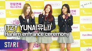 Download 있지 유나, 교복 입었지~예쁘지~ (ITZY YUNA, Hanlim entrance ceremony) Video