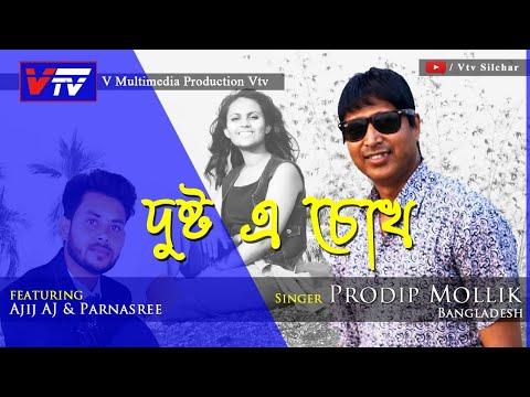 Xxx Mp4 Dusto E Chock I Bengali Modern Music Video I By Prodip Mollik Vtv Silchar 3gp Sex