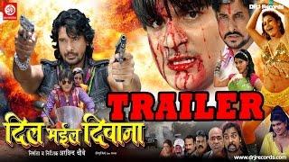 Dil bhail deewana Official Trailer Arvind Akela(Kalluji), Viraj Bhatt, , Monalisa