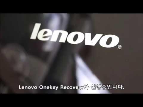 Lenovo YOGA 2 PRO (OneKey Recovery)