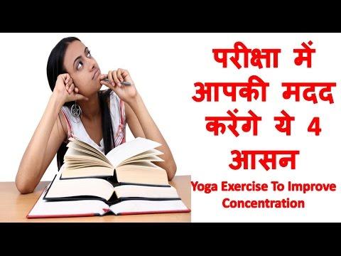 परीक्षा में आपकी मदद करेंगे ये चार आसन | Yoga To Improve Memory | Pooja Luthra